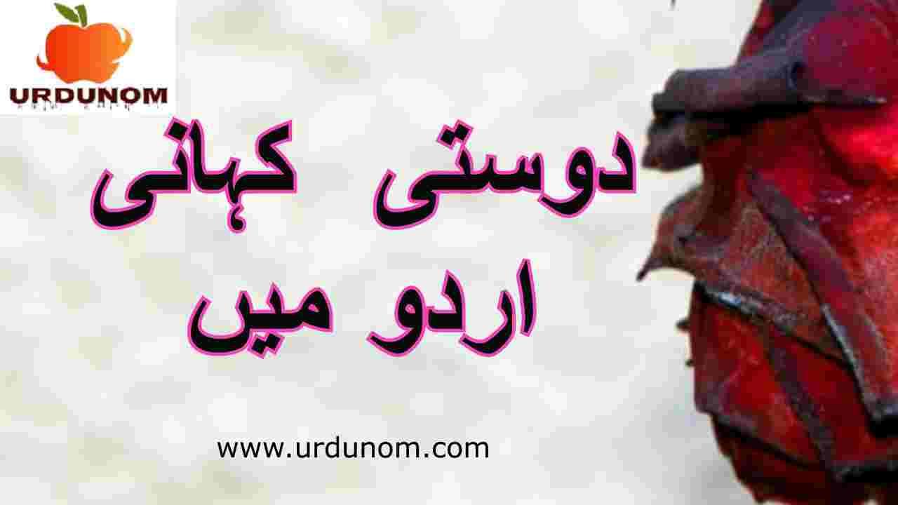 دوستی  کہانی اردو میں | Friendship story in Urdu