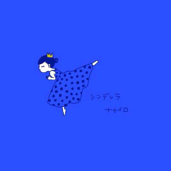 [Single] ナナイロ – シンデレラ (2016.05.07/MP3/RAR)
