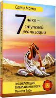 Сати Мата. Семь чакр — семь ступеней к реализации