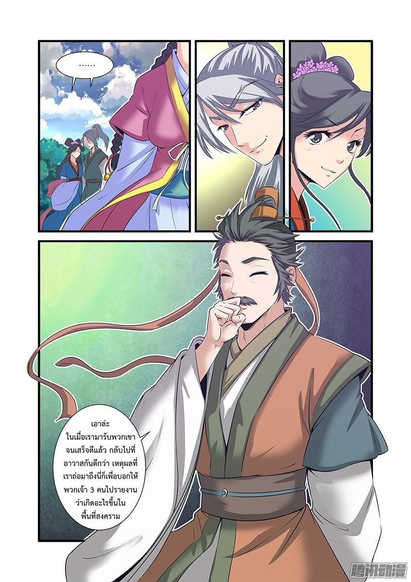 อ่านการ์ตูน Xian Ni 60 ภาพที่ 22