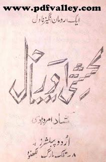 Kashti aur Sahil by Irshad Amrohvi