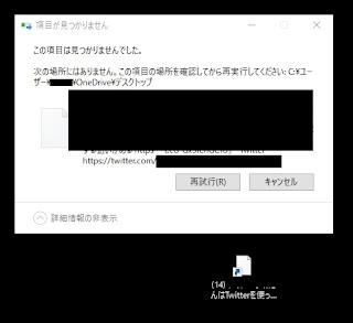 この項目は見つかりませんでした windows ファイル 削除できない