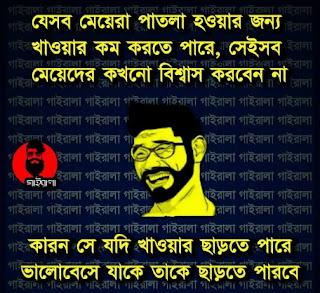 bengali comments