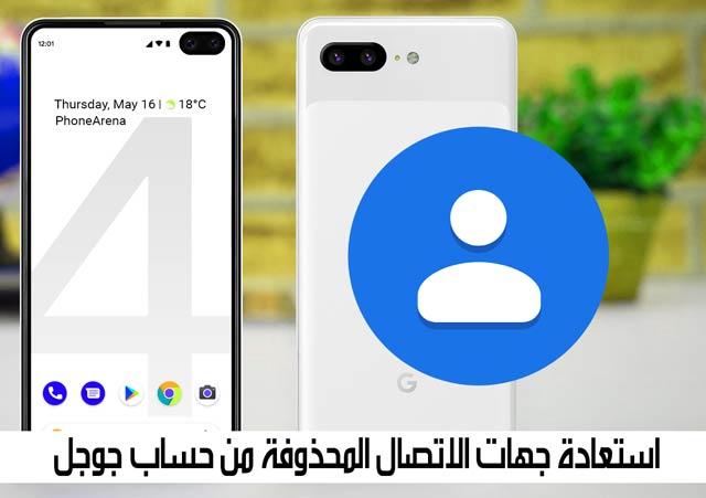 استعادة جهات الاتصال المحذوفة من حساب جوجل