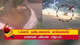 School boy dies after duck walk punishment