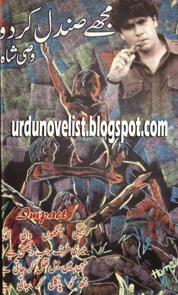 Books pdf poetry shah urdu wasi