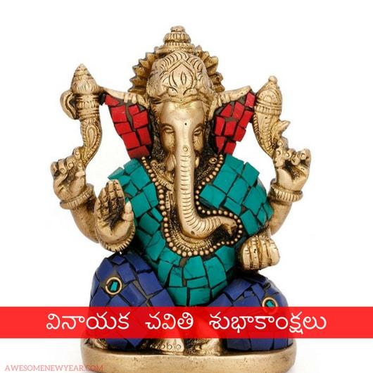 Vinayaka Chavithi Telugu Images