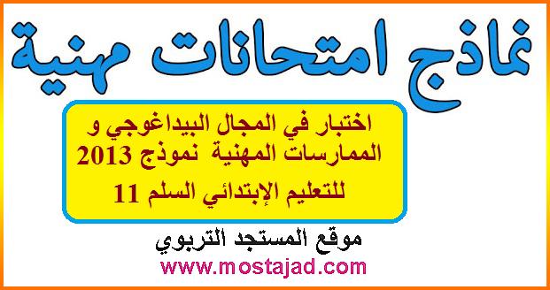 اختبار في المجال البيداغوجي و الممارسات المهنية  نموذج 2013 للتعليم الإبتدائي السلم 11