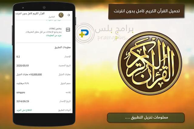 معلومات تحميل برنامج القرآن الكريم بدون انترنت