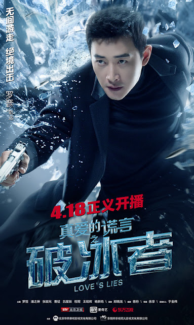 Love's Lies undercover cop drama Luo Jin