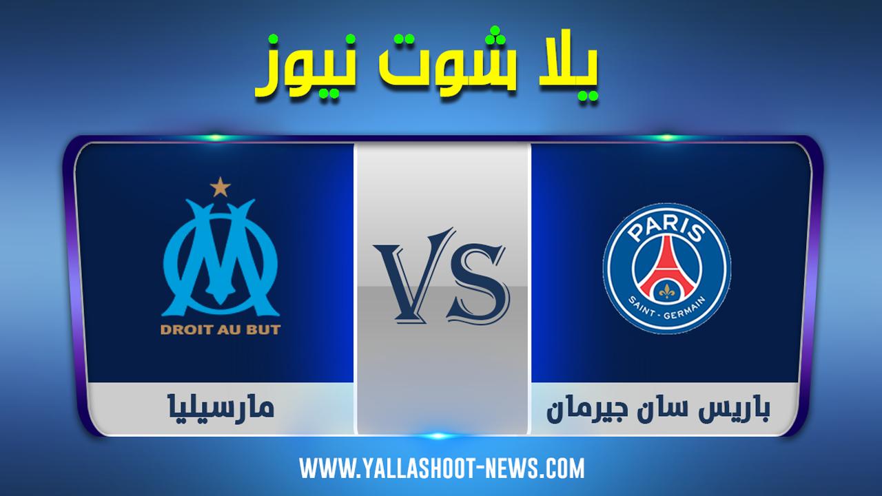 مشاهدة مباراة باريس سان جيرمان ومارسيليا بث مباشر اليوم 13 / 9 / 2020 الدوري الفرنسي