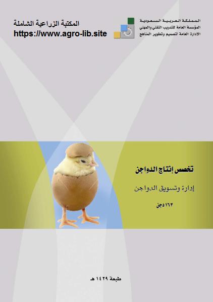 كتاب : ادارة و تسويق الدواجن