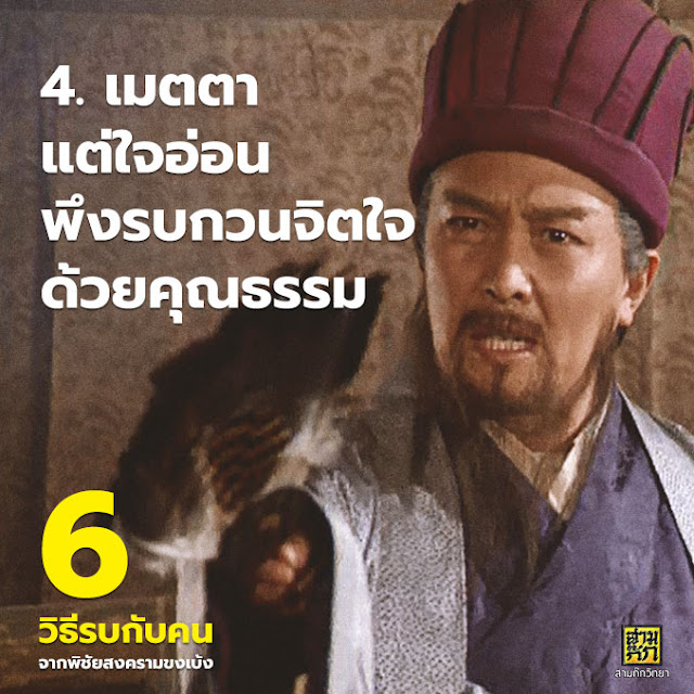 4. เมตตาแต่ใจอ่อน พึงรบกวนจิตใจด้วยคุณธรรม