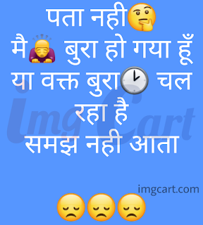 Sad Image on Love Life In Hindi