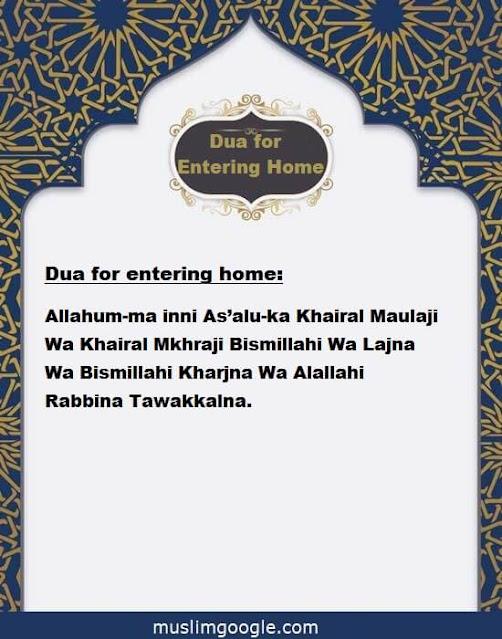 Dua for entering home