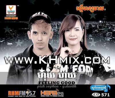 [Album] RHM CD Vol 571 | Happy Khmer New Year 2017