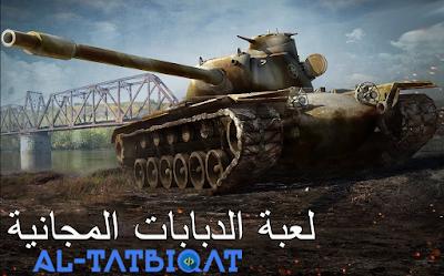 تحميل لعبة حرب الدبابات للكمبيوتر رابط مباشر