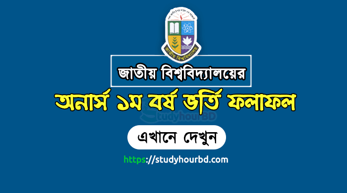 NU Honours Admission Result 2018