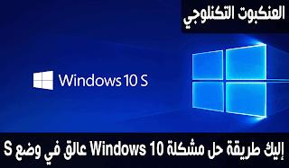إليك طريقة حل مشكلة Windows 10 عالق في وضع S