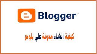 انشاء مدونة بلوجر بابسط الادوات وتحقيق الارباح