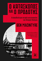 https://www.culture21century.gr/2019/06/o-kataskopos-kai-o-prodoths-toy-ben-macintyre-book-review.html