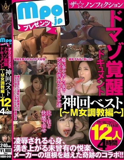 MBM-049 Shinoda Yuu Kamihata Ichika Honjou Yuka