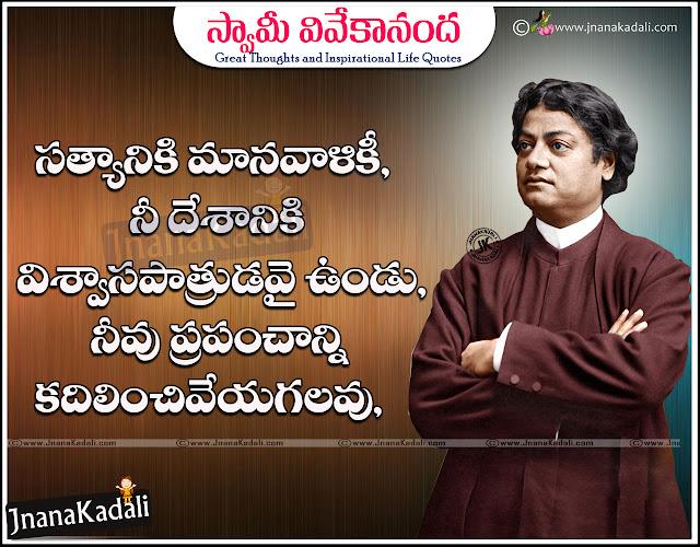 Swami Vivekanandha Telugu Quotes, Swami Vivekanandha Best Sayings, Swami Vivekanandha Telugu Wallpapers, Swami Vivekanandha Telugu Matalu