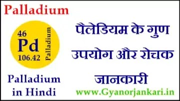 Palladium-ke-gun, Palladium-ke-upyog, Palladium-ki-Jankari, Palladium-in-Hindi, Palladium-information-in-Hindi, Palladium-uses-in-Hindi, Palladium-Kya-hai, पैलेडियम-के-गुण, पैलेडियम-के-उपयोग, पैलेडियम-की-जानकारी