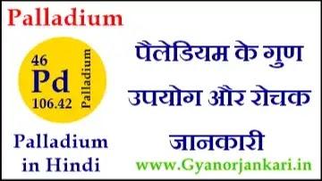 पैलेडियम (Palladium) के गुण उपयोग और रोचक जानकारी Palladium in Hindi