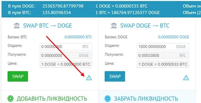DeFi YoBit инструкция по SWAP 3
