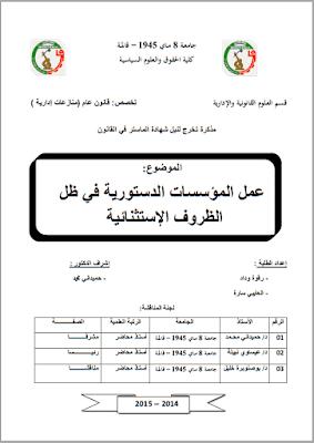 مذكرة ماستر: عمل المؤسسات الدستورية في ظل الظروف الإستثنائية PDF