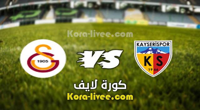 موعد مباراة جلطة سراي وقيصري سبور اليوم 13-3 في الدوري التركي والقنوات الناقلة
