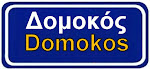 Domokosnews.gr