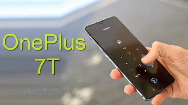 مواصفات ومميزات هاتف ون بلس OnePlus 7T