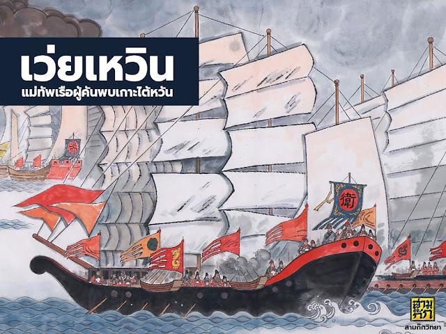 เว่ยเหวิน แม่ทัพเรือผู้ค้นพบเกาะไต้หวัน