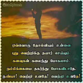 Tamil Motivational Kavithai