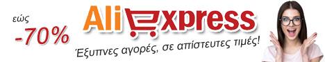 Έξυπνες αγορές Aliexpress