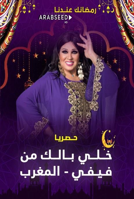 مشاهدة برنامج خلي بالك من فيفي – المغرب