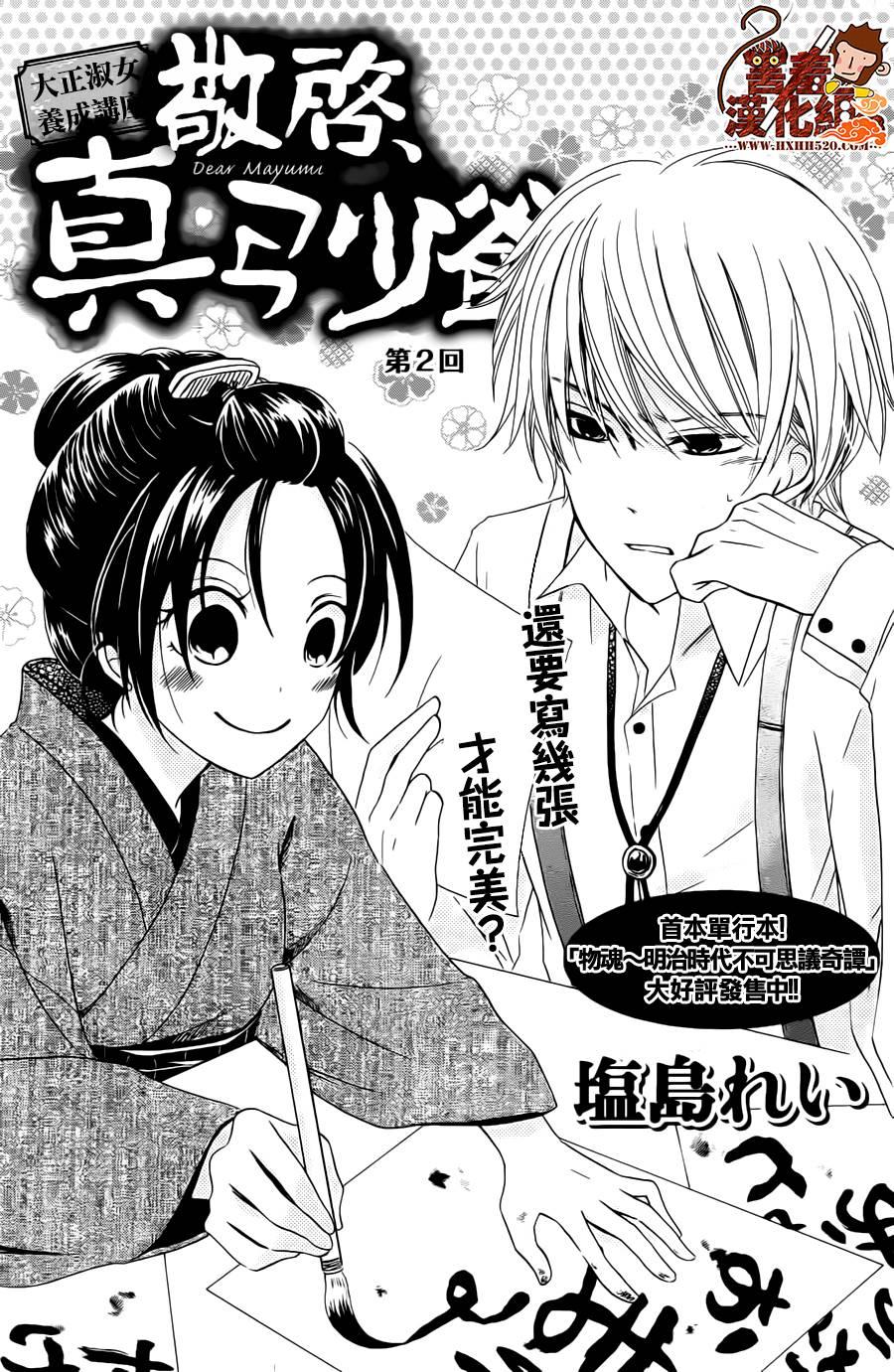 Haikei Mayumi-sama chap 2 - Trang 3