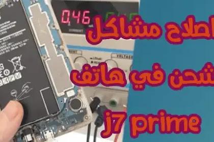 اصلاح عطل الشحن sm-g610f j7 prime