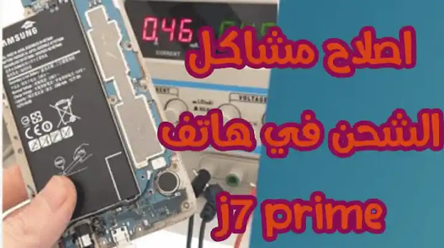 اصلاح عطل الشحن g610f  j7 prime + بديل المنظم وايسي الشحن j7 prime,كيفية اصلاح اعطال j7 prime,j7 prime g610f repair,j7 prime 2018,j7 prime 2019,j7 pri