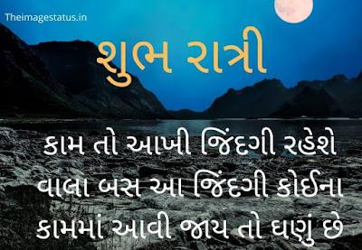 Good night in Gujarati Images