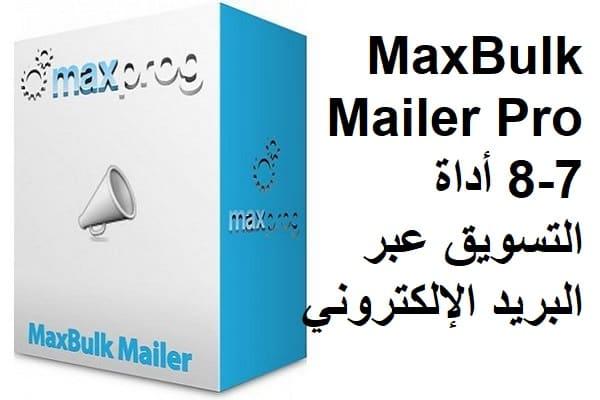 MaxBulk Mailer Pro 8-7 أداة التسويق عبر البريد الإلكتروني