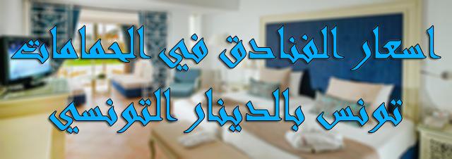 اسعار الفنادق في الحمامات تونس بالدينار التونسي