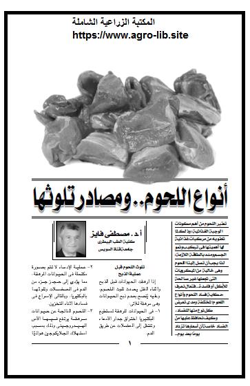 كتيب : أنواع اللحوم و مصادر تلوثها