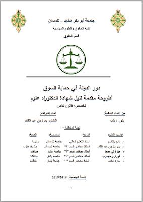 أطروحة دكتوراه: دور الدولة في حماية السوق PDF