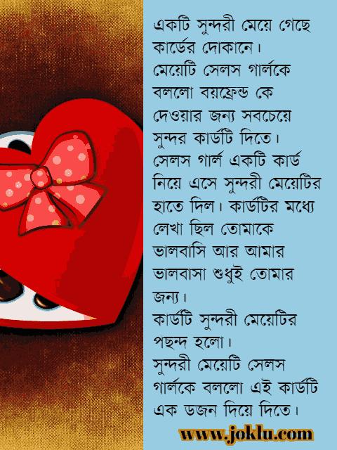 A beautiful greeting card Bengali story joke