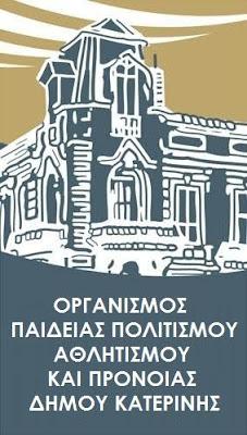 ΔΕΛΤΙΟ ΤΥΠΟΥ-Δήμος Κατερίνης – Οργανισμός Πολιτισμού (ΟΠΠΑΠ): Στην τελική ευθεία οι προετοιμασίες για την έναρξη των Αικατερινείων