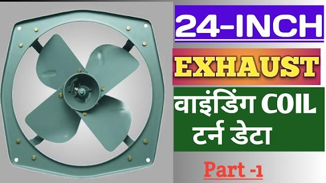 24 Inch 24 slot exhaust fan motor winding data 24 slot 1400 rpm exhaust fan motor