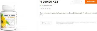 Artica Vega price tenge (Артика Вега Цена 4200 тенге).jpg